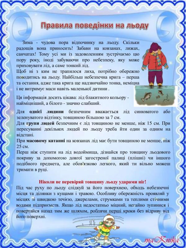 /Files/images/bezpeka_vzimku/1-2-1024.jpg