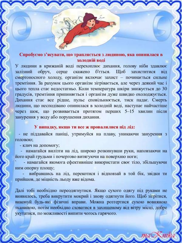 /Files/images/bezpeka_vzimku/1-3-1024.jpg