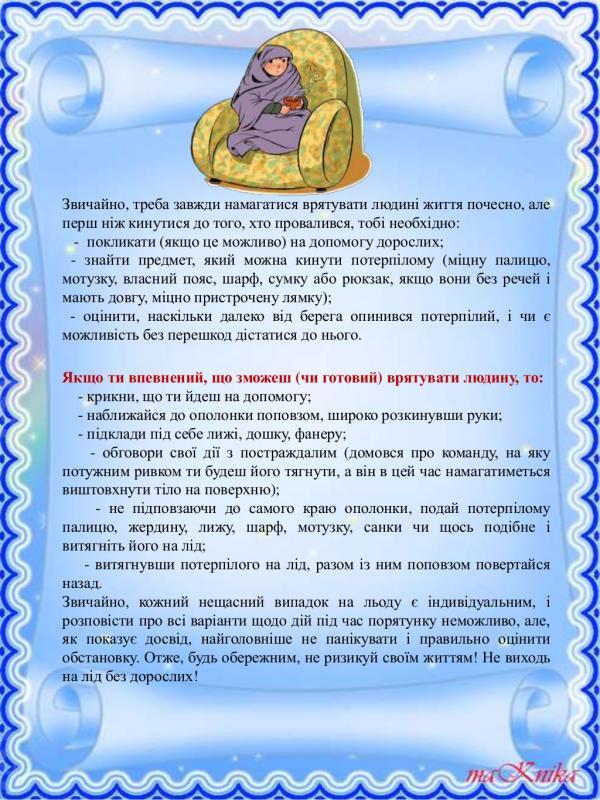 /Files/images/bezpeka_vzimku/1-4-1024.jpg